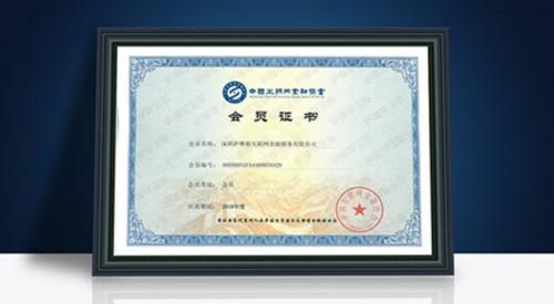 科技赋能金融 萨摩耶金服成为中国互联网金融协会会员单位