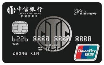 中信银行-黑金卡权益_中信银行悦卡权益一览,特权太突出!-省呗