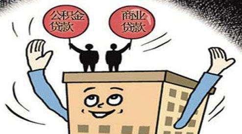 商业贷款转公积金贷款.jpg