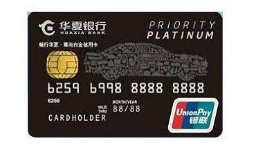 华夏银行信用卡电话激活.jpg