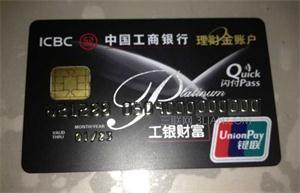 2018年工商银行ETC信用卡还款方式有哪几种?哪种方式最便捷?.jpg