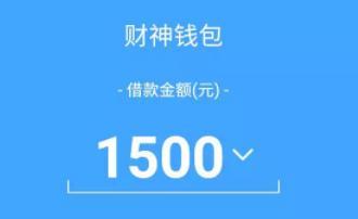 2018花呗类口子财神钱包利息多少?怎么算?.jpg