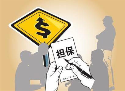 银行担保贷款有哪些方式?哪种担保贷款最好.jpg