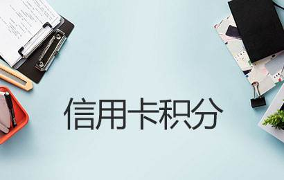 2019各大银行信用卡新年优惠活动,最高50万积分.jpg