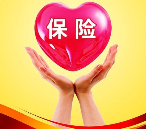 baoxian.jpg